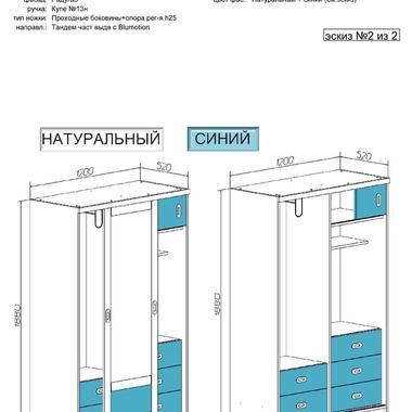 Детская Радуга-3 Финн шкаф