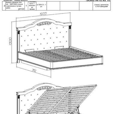 Спальня Элегия кровать